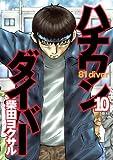 ハチワンダイバー 10 (10) (ヤングジャンプコミックス)