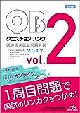 �N�G�X�`�����E�o���N ��t���Ǝ�������� 2017 vol.2