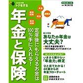 トクをする年金と保険 2008年版 (別冊・主婦と生活)