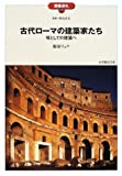 古代ローマの建築家たち―場としての建築へ (建築巡礼)
