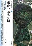 最初の巨大古墳・箸墓古墳 (シリーズ「遺跡を学ぶ」)