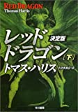 ( the the library) the of Getting decided Edition: RedDragon (under is) [Japanese original. Ogura more chi ](Chinese Edition)