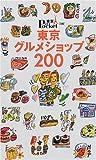 東京グルメショップ200