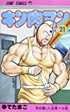 キン肉マン 21 (ジャンプコミックス)