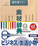 素材辞典 Vol.29 ビジネス・生活小物編
