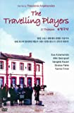 The Travelling Players [All Regions NTSC Import]
