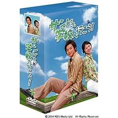 �T���h�D�A�w�Z�֍s����! DVD-BOX 1