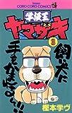 学級王ヤマザキ(3) (てんとう虫コミックス)