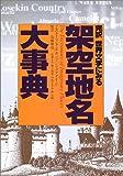 完訳 世界文学にみる架空地名大事典(アルベルト マングウェル/ジアンニ グアダルーピ)