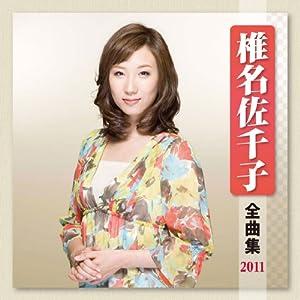 椎名佐千子の画像 p1_8