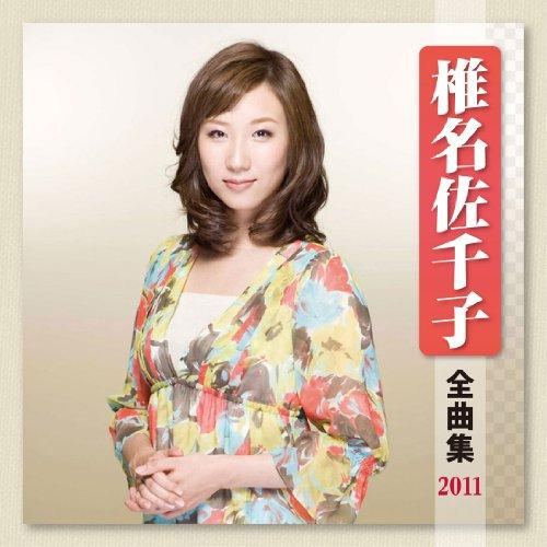 椎名佐千子の画像 p1_26