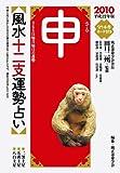 2010年版 風水十二支運勢占い 申(さる)