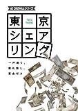 東京シェアリング ~一戸建て、敷礼無し、賞金付き~