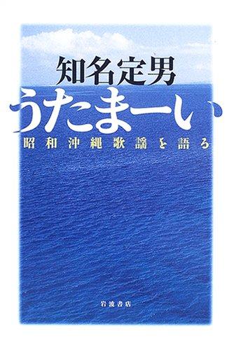 うたまーい―昭和沖縄歌謡を語る