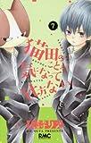 猫田のことが気になって仕方ない。(7): りぼんマスコットコミックス