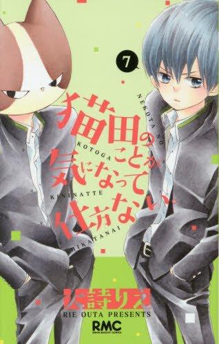 猫田のことが気になって仕方ない。 7 (りぼんマスコットコミックス)