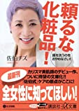頼るな化粧品! (講談社+α文庫)