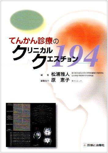 てんかん診療のクリニカルクエスチョン194