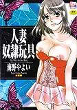 人妻奴隷玩具 (ラブハートコミックス)