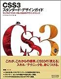 CSS3 スタンダード・デザインガイド