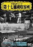 第十七捕虜収容所[DVD]