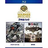 パシフィック・リム/第9地区 ワーナー・スペシャル・パック(2枚組)初回限定生産 [Blu-ray]