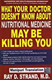 img - for WHAT YOUR DOCTOR DOESN'T KNOW ABOUT NUTRITIONAL MEDICINE MAY BE KILLING YOU book / textbook / text book