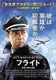 フライト(デンゼル・ワシントン主演) [DVD]