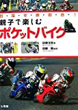 親子で楽しむポケットバイク―目指せ表彰台! (SANKAIDO MOTOR BOOKS―2 Wheels)