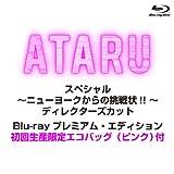 ATARU スペシャル~ニューヨークからの挑戦状!! ~ディレクターズカット Blu-ray プレミアム・エディション 初回生産限定エコバッグ(ピンク)付