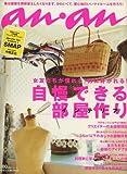 an・an (アン・アン) 2008年 4/2号 [雑誌]