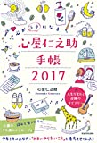 心がラクになる 心屋仁之助手帳2017