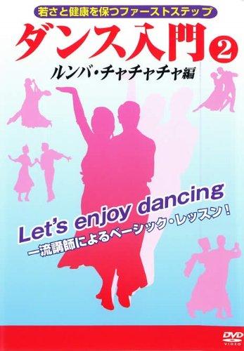 ダンス入門2「ルンバ・チャチャチャ編」 [DVD]