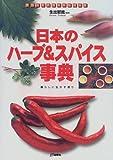 日本のハーブ&スパイス事典—暮らしに生かす香り