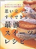 思い立ったらすぐできる、最強スイーツレシピ―ホットケーキミックス、練ごま、チーズ…家にあるいつもの材料が簡単スイーツに早変わり! (saita mook)
