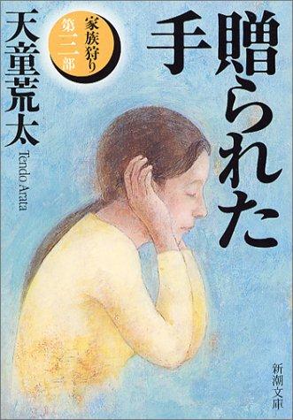 贈られた手―家族狩り〈第三部〉 (新潮文庫)
