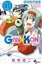 GAN☆KON(1) (少年サンデーコミックス)
