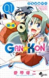 GAN☆KON (SSC)