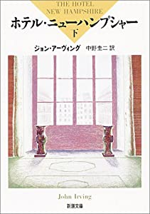The Hotel New Hampshire  (Mass Market Paperback) (1989) ISBN: 4102273042 [Japanese Import]