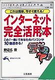 インターネット「完全活用本」—これは簡単、今すぐ使える!この「一冊」であなたのパソコンが10倍活きる! (知的生きかた文庫)