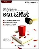 img - for SQL Anti-Patterns (Chinese Edition) book / textbook / text book