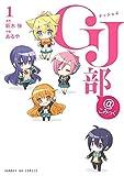 GJ部@こみっく 1 (サンデーGXコミックス)