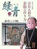 骨董 緑青〈30〉特集 市松人形の着物の作り方—単衣と小物