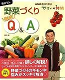 NHK趣味の園芸 やさいの時間 藤田智の 野菜づくり徹底Q&A