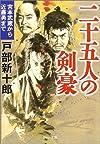 二十五人の剣豪―宮本武蔵から近藤勇まで (PHP文庫)