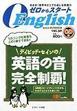 ゼロからスタート English (イングリッシュ) 2012年 07月号 [雑誌]