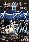 理想の音を創造するオーディオ楽しむコツ200 (コツがわかる本)