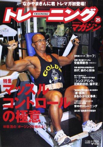 トレーニングマガジン vol.25 特集:マッスルコントロールの極意 (B・B MOOK 896)