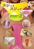 スジってスジって120分PART2 Camel-T/妄想族 [DVD]