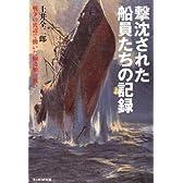 撃沈された船員たちの記録―戦争の底辺で働いた輸送船の戦い (光人社NF文庫)